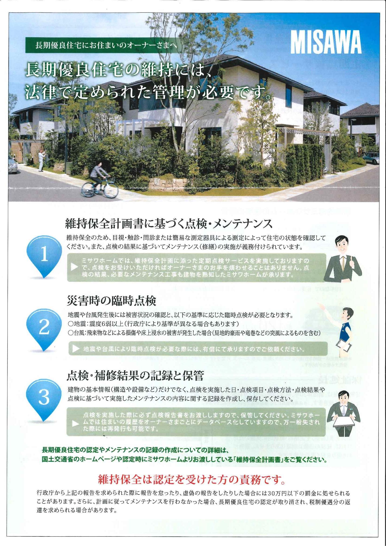 長期優良住宅(10年目)1