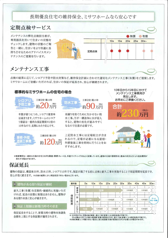 長期優良住宅(10年目)2